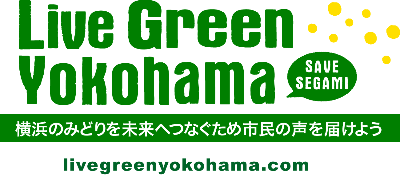 Live Green Yokohama -SAVE SEGAMI- 横浜のみどりを未来へつなぐため市民の声を届けよう livegreenyokohama.com